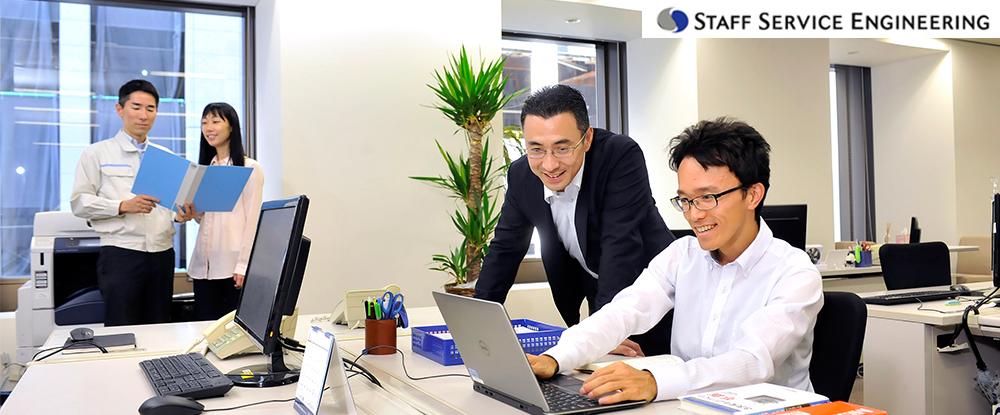 株式会社スタッフサービス エンジニアリング事業本部 ...